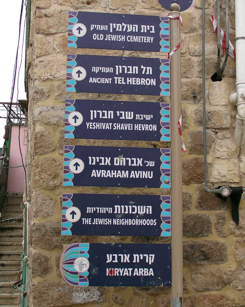 Street signs in Hebrew and English, Arabic missing. Credit: The Oakland Institute