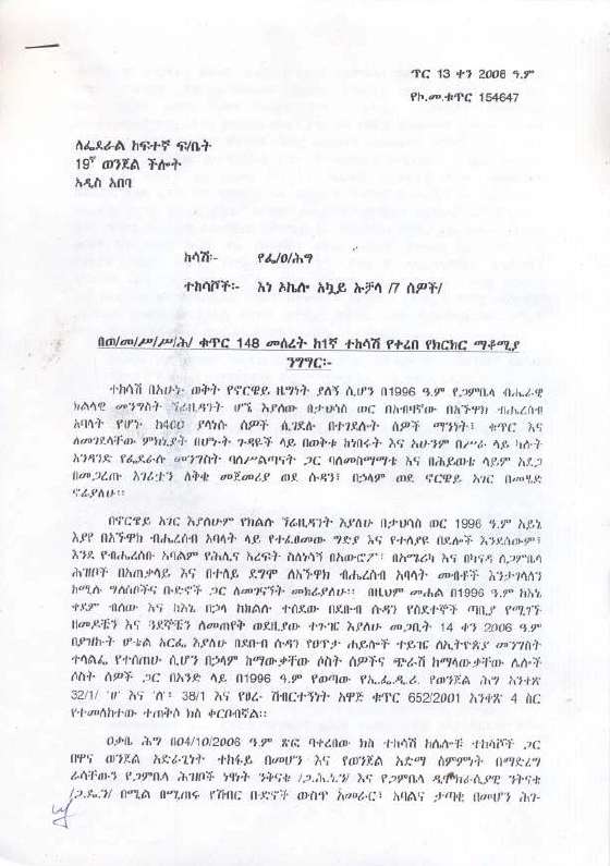 Cover, Mr. Okello's closing statement, Amharic.